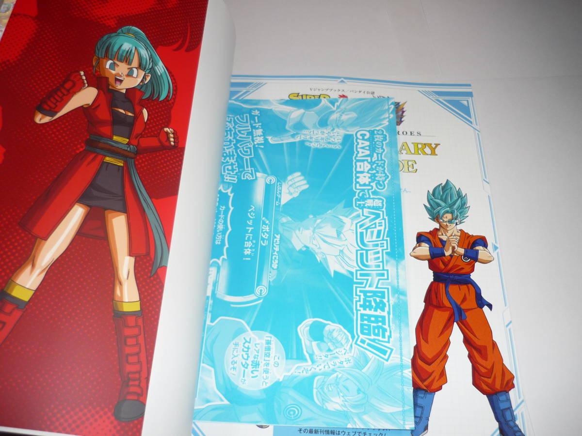 【送料無料】スーパードラゴンボールヒーローズ 8th アニバーサリースーパーガイド【カード未開封】