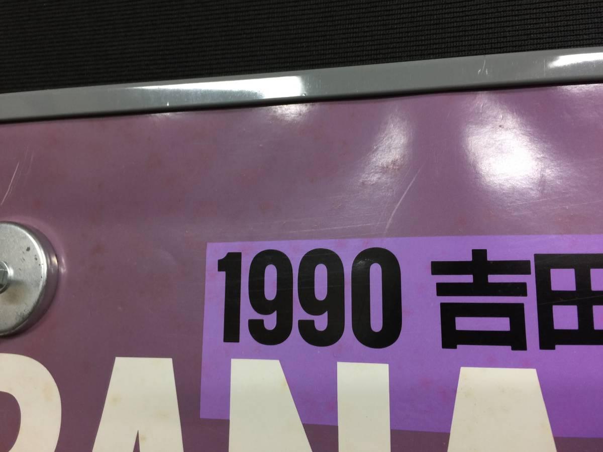 当時物 吉田秋生 バナナフィッシ カレンダー 1990年(BANANA FISH) レア   KJ2_画像3