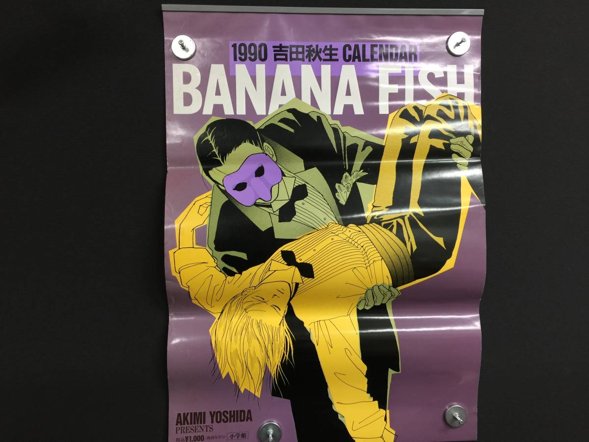 当時物 吉田秋生 バナナフィッシ カレンダー 1990年(BANANA FISH) レア   KJ2_画像1