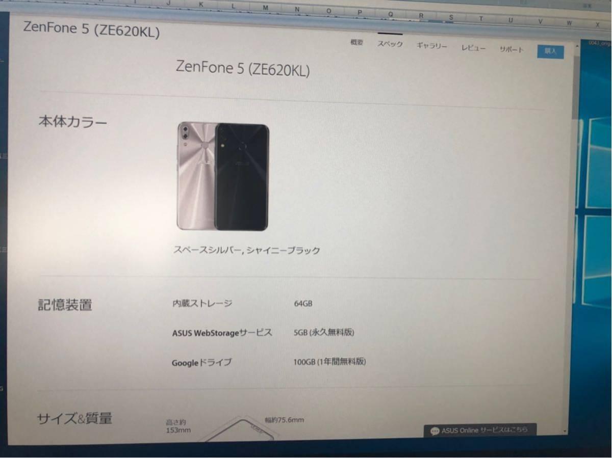 ASUS zenfone5 ZE620KL ゼンフォン5 スペースシルバー 国内SIMフリー 新品未開封 ヨドバシカメラ購入 送料無料_画像7