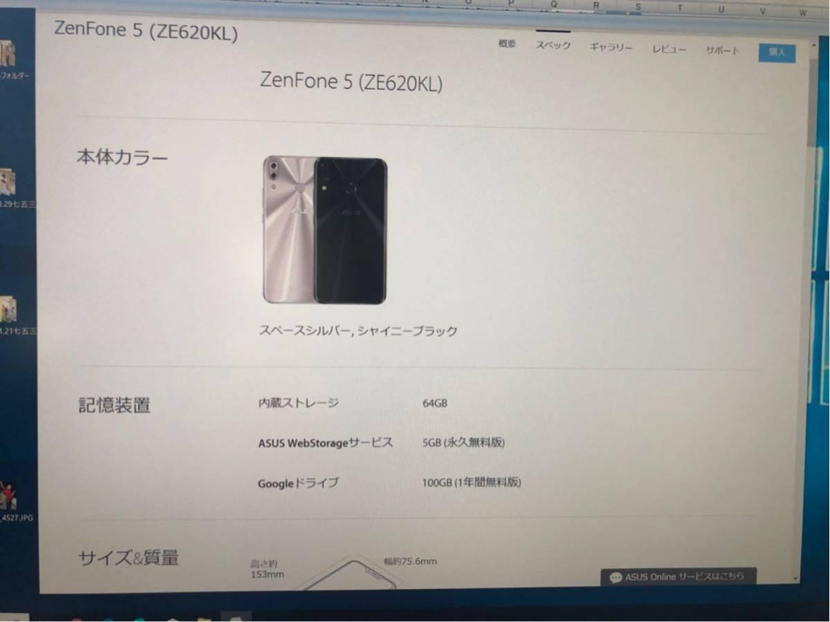 ASUS zenfone5 ZE620KL ゼンフォン5 スペースシルバー 国内SIMフリー 新品未開封 ヨドバシカメラ購入 送料無料_画像6