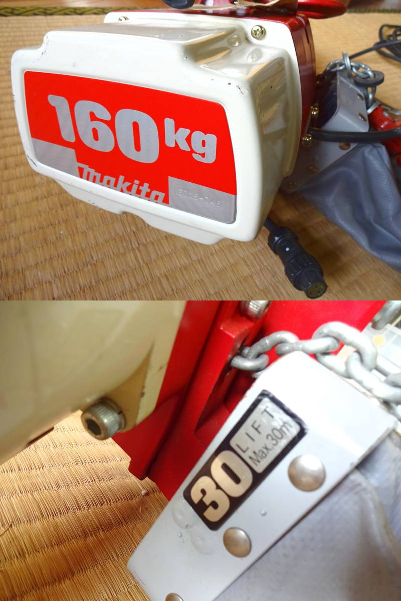 makita マキタ チェーンホイスト CH1615SP 電動 チェーンブロック 160kg 揚程 30m 100V 押ボタンコード一式付ウインチ 建築現場 高所荷揚げ_画像4