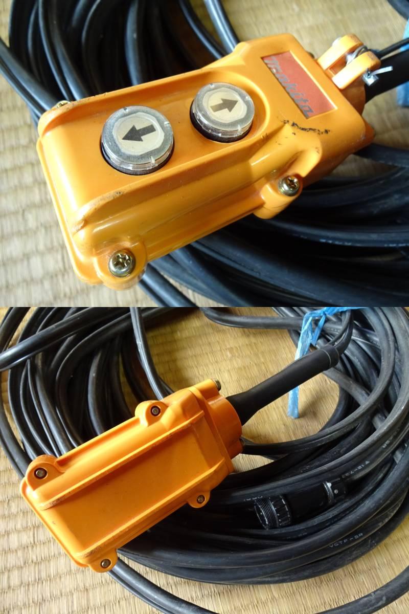 makita マキタ チェーンホイスト CH1615SP 電動 チェーンブロック 160kg 揚程 30m 100V 押ボタンコード一式付ウインチ 建築現場 高所荷揚げ_画像10