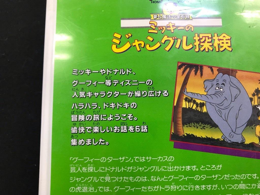 WALT DISNEY HOME VIDEO 夢と魔法の宝石箱 ミッキーのジャングル探検 形式: VHS カラー/45分 日本語吹き替え版 中古品  保存品_画像3