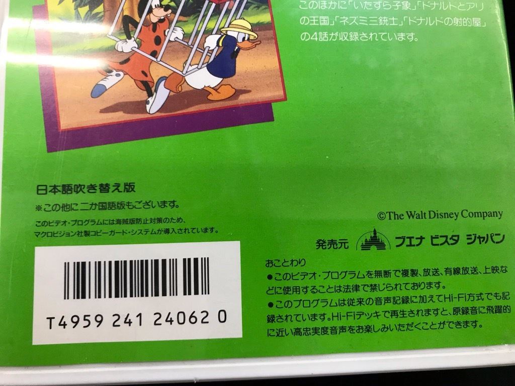 WALT DISNEY HOME VIDEO 夢と魔法の宝石箱 ミッキーのジャングル探検 形式: VHS カラー/45分 日本語吹き替え版 中古品  保存品_画像5