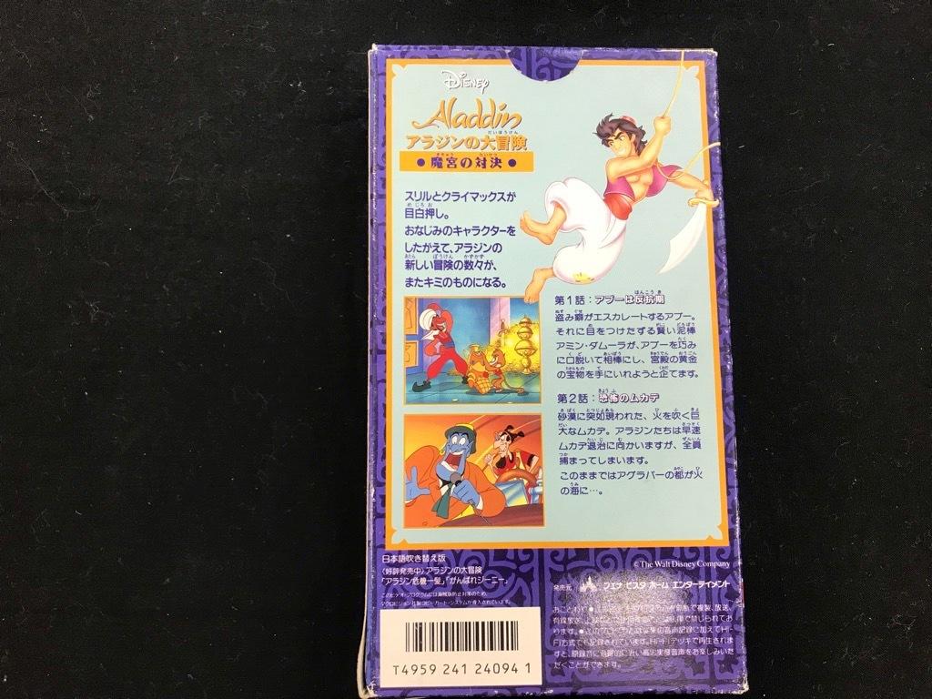DISNEY Aladdin アラジンの大冒険 魔宮の対決   形式: VHS  カラー/44分 日本語吹き替え版 中古品  保存品_画像2
