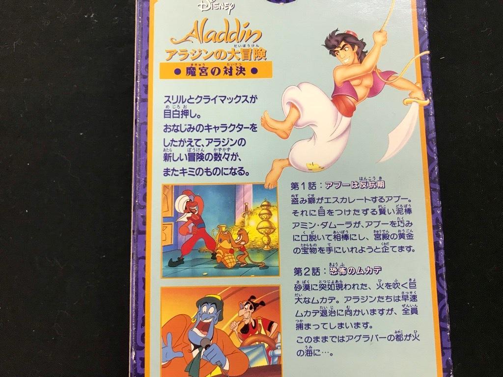 DISNEY Aladdin アラジンの大冒険 魔宮の対決   形式: VHS  カラー/44分 日本語吹き替え版 中古品  保存品_画像3