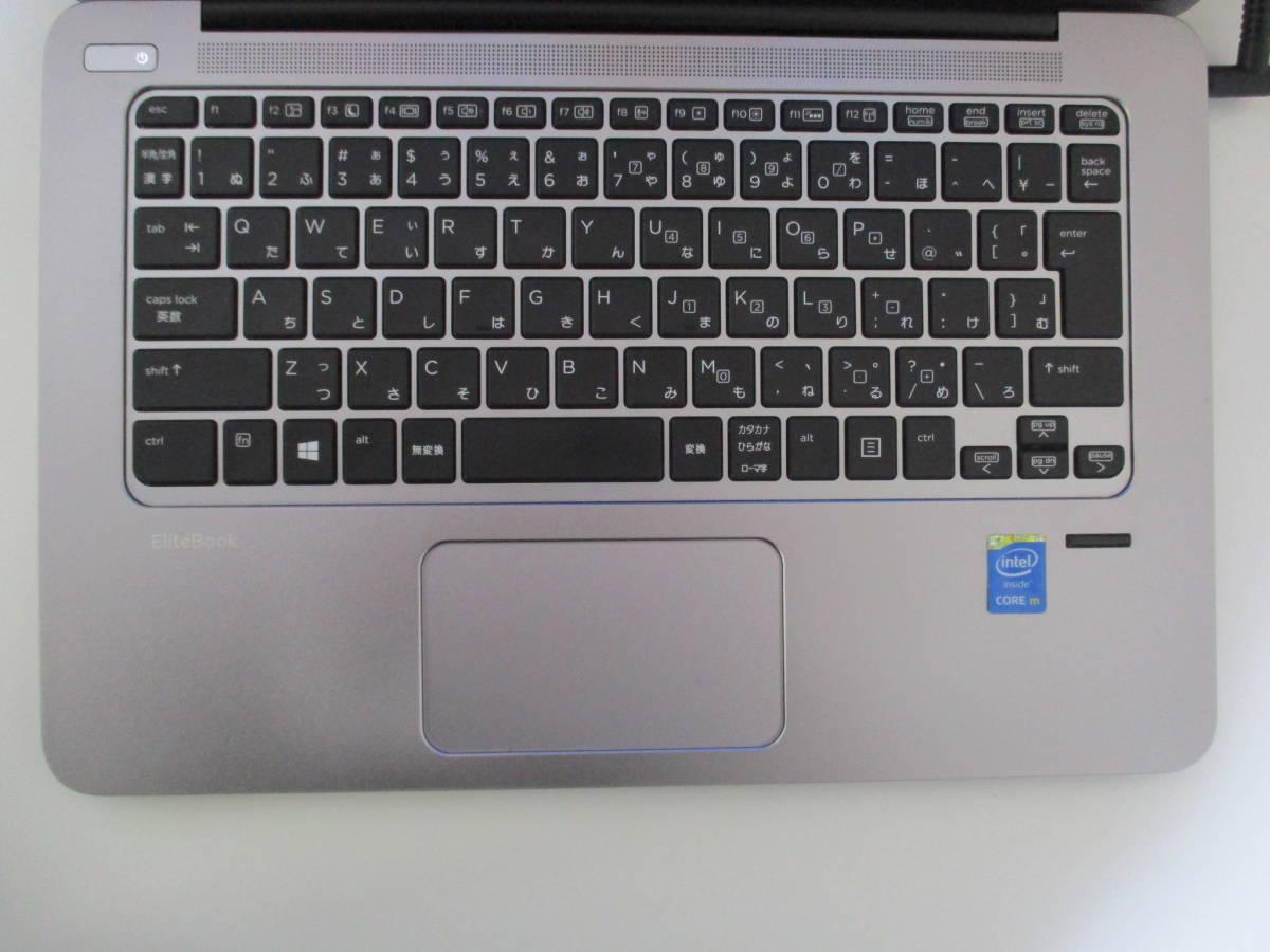 訳あり EliteBook Folio 1020 G1 1台 12.5インチ FULL HD_画像2