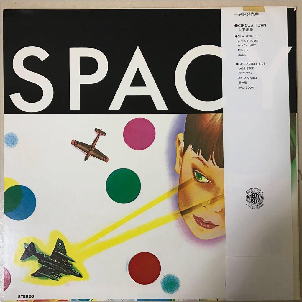 LP●山下達郎/SPACY[白色帯付/RVL-8006/1977年]_画像4