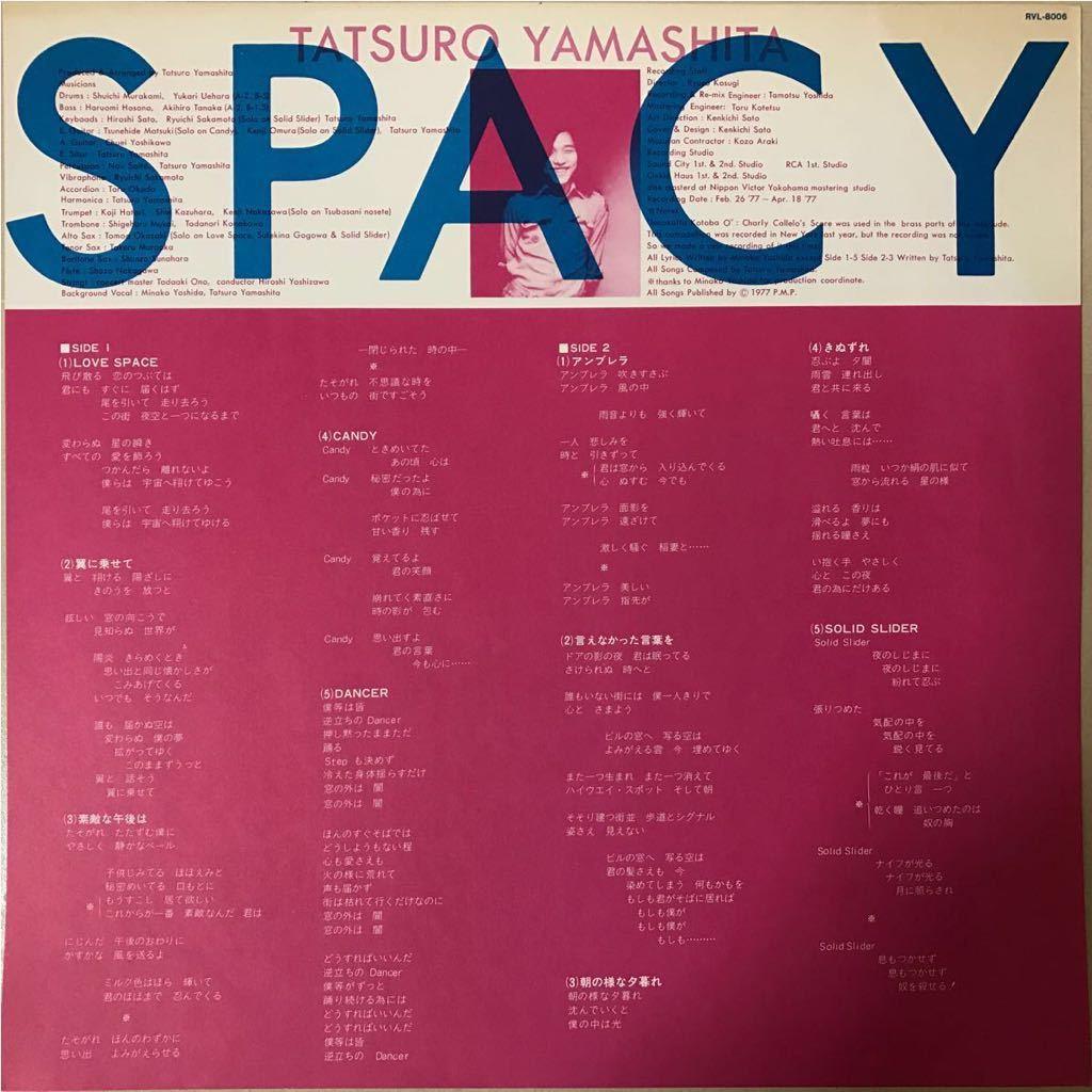 LP●山下達郎/SPACY[白色帯付/RVL-8006/1977年]_画像3