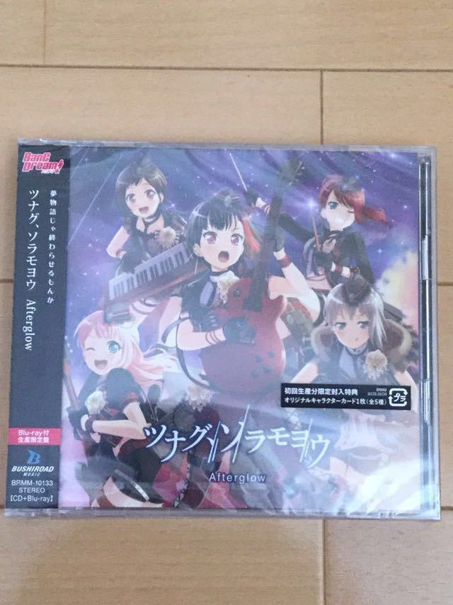 【新品】Afterglow CD バンドリ:ツナグ、ソラモヨウ(初回限定盤)(CD+Blu-ray Disc)_画像2