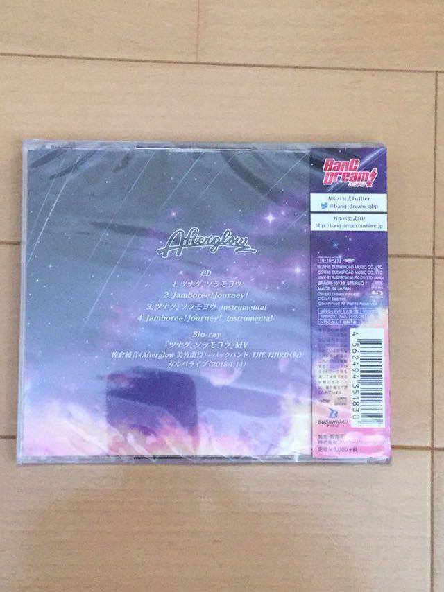 【新品】Afterglow CD バンドリ:ツナグ、ソラモヨウ(初回限定盤)(CD+Blu-ray Disc)_画像4