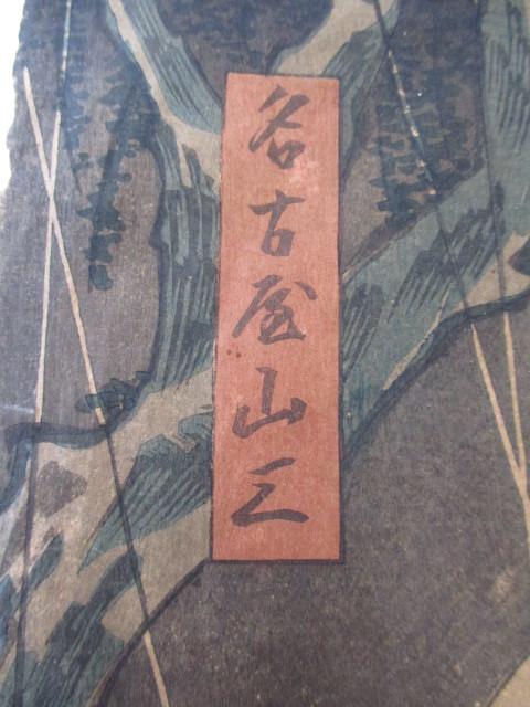 浮世絵の古美術・武士画・名古屋山三・作者名-豊国・江戸時代_画像5