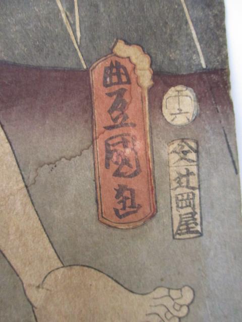 浮世絵の古美術・武士画・名古屋山三・作者名-豊国・江戸時代_画像9
