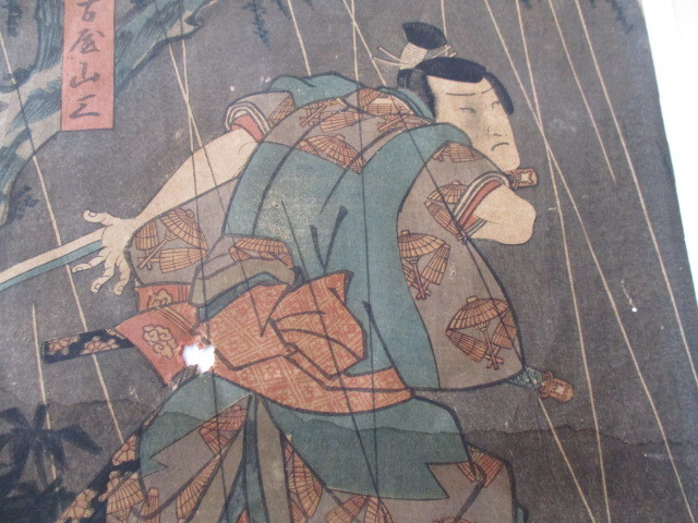 浮世絵の古美術・武士画・名古屋山三・作者名-豊国・江戸時代_画像8