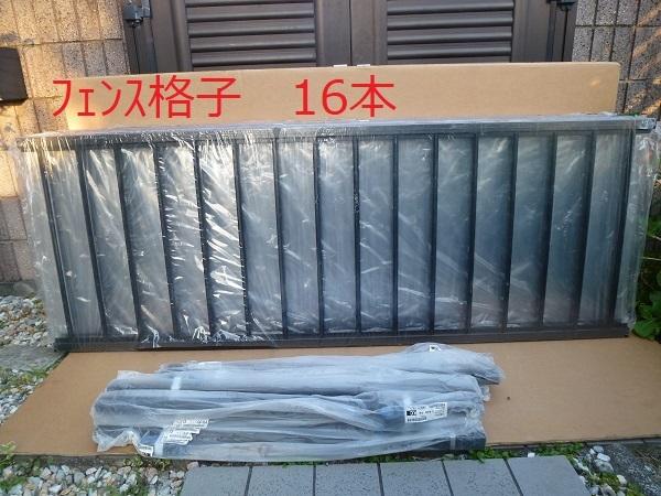 未使用◆三協アルミ◇マイエリアⅡ フェンス H800 9枚 自由柱 11本 ブラック
