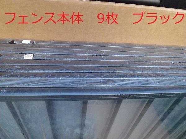 未使用◆三協アルミ◇マイエリアⅡ フェンス H800 9枚 自由柱 11本 ブラック_画像2