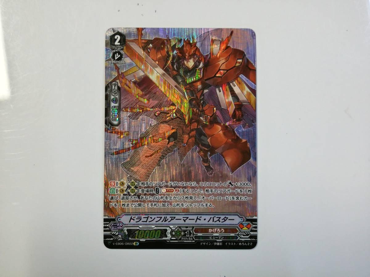 ■VG OR ドラゴンフルアーマード・バスター