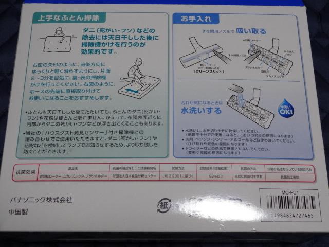 ★ Panasonic( パナソニック ) ふとん清潔ノズル 【 MC‐FU1 】 _画像6