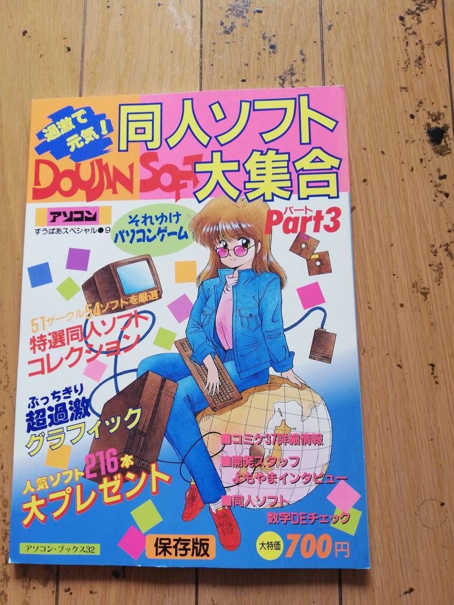 「同人ソフト大集合Part3」アソコンブックス