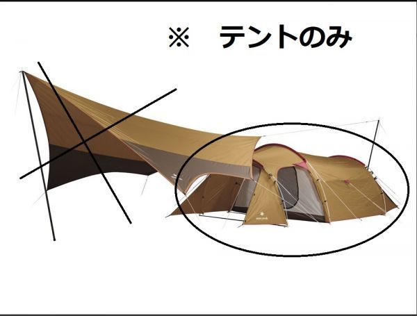【新品 未使用品】送料無料!! snowpeak スノーピーク エントリーパックTT テントのみ『ヴォールト』