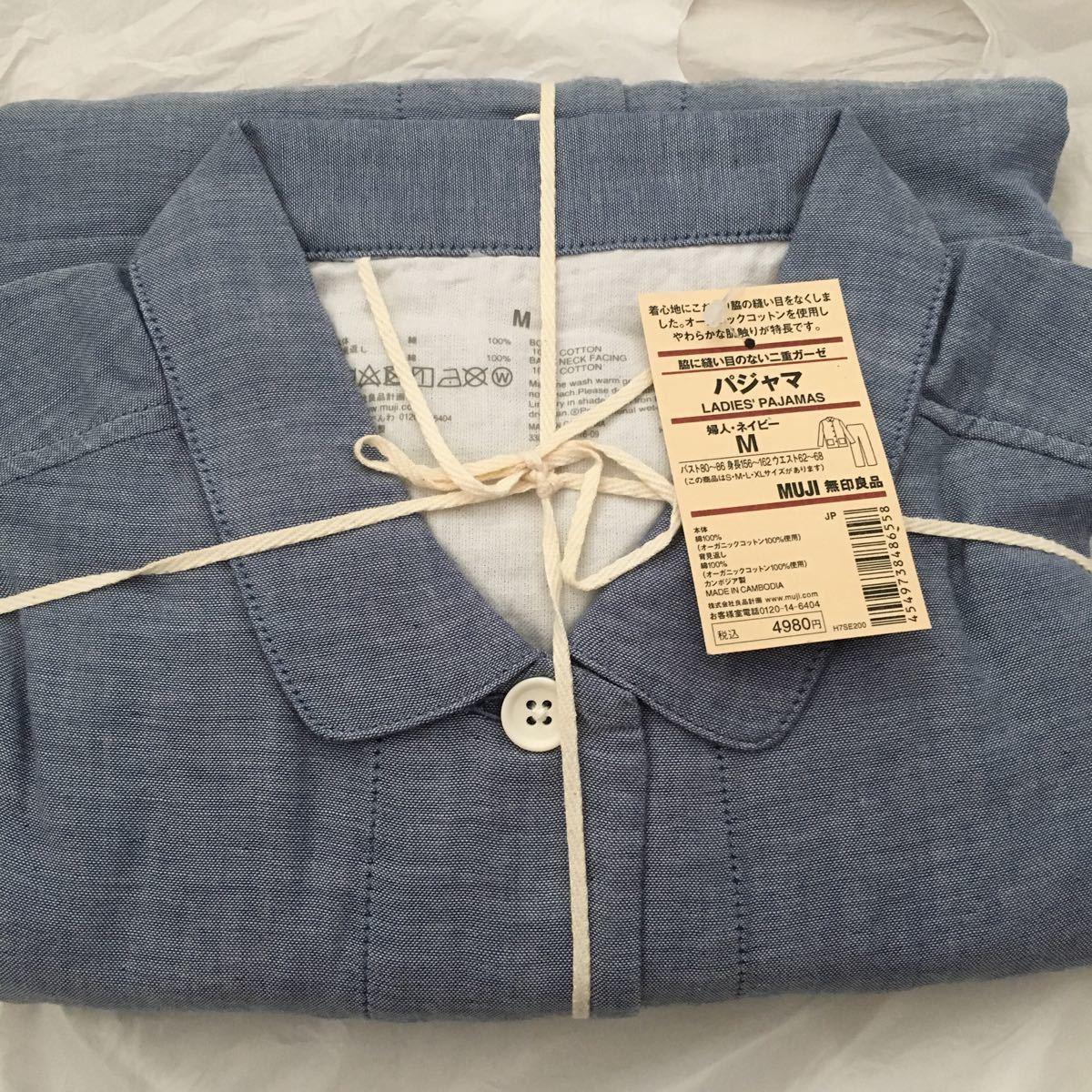 送料無料 新品 無印 パジャマ レディース M 脇に縫い目のない二重ガーゼ オーガニックコットン100% ネイビー ナイトウェア