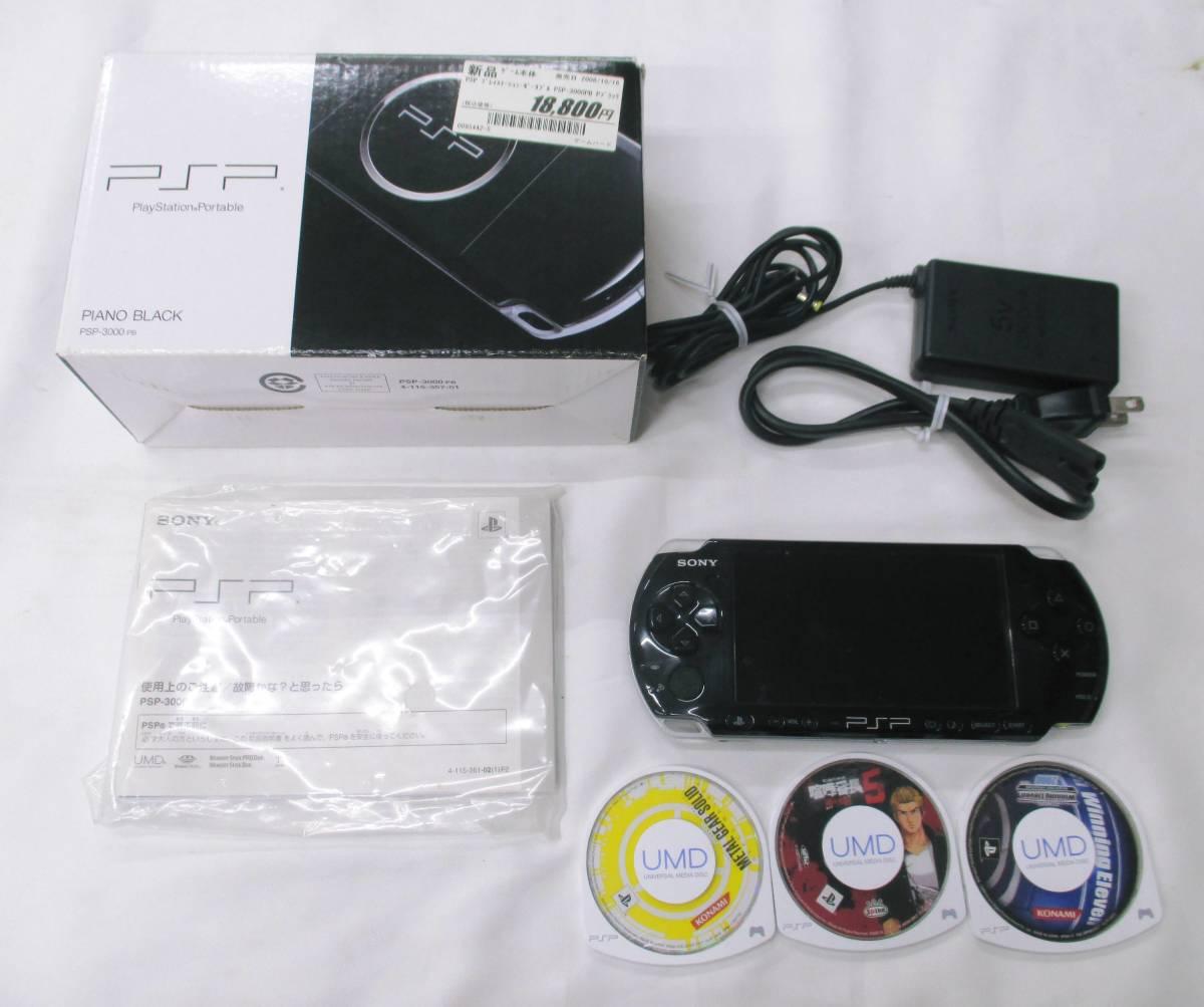 SONY PSP-3000 ピアノブラック 本体 充電器 ソフト 箱付き★動作確認済 【a0130420】