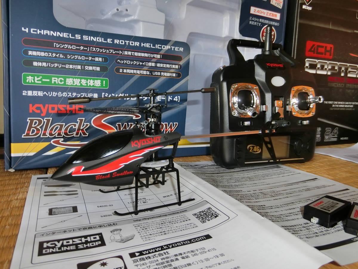 送料込み!ちびヘリ飛ばし比べセット、4ch電動ラジコンヘリコプター WLToys V911&京商Black Swallow 4ch 2.4GHz 電動RCヘリコプター_画像4