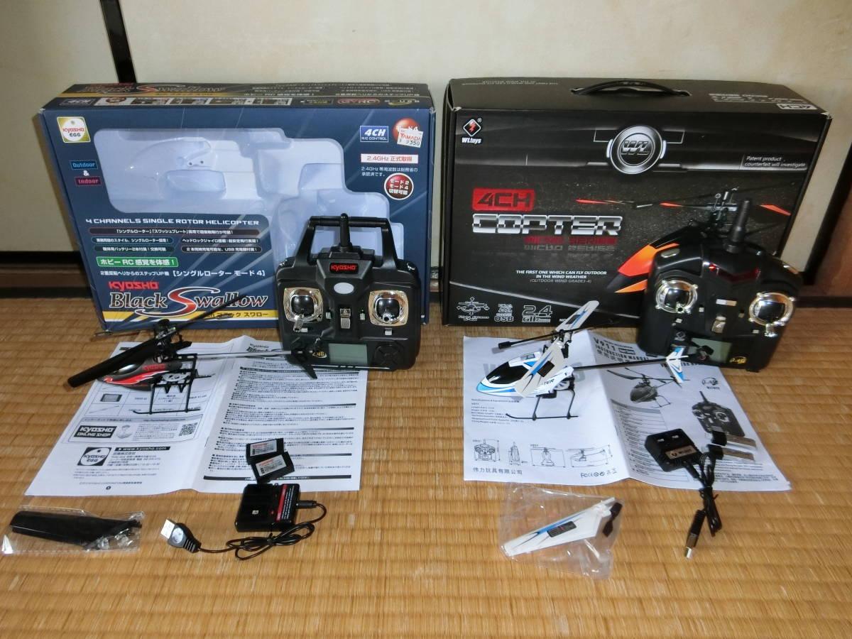 送料込み!ちびヘリ飛ばし比べセット、4ch電動ラジコンヘリコプター WLToys V911&京商Black Swallow 4ch 2.4GHz 電動RCヘリコプター