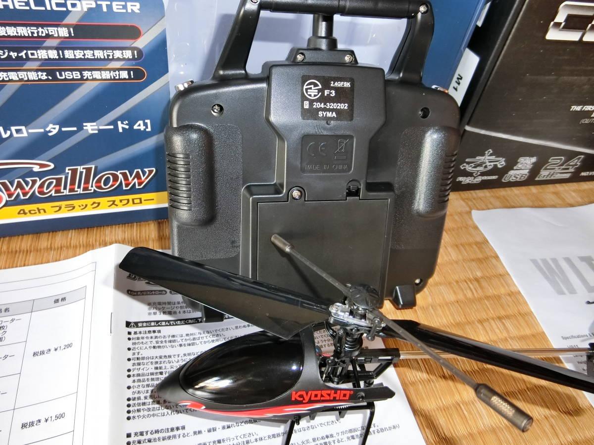 送料込み!ちびヘリ飛ばし比べセット、4ch電動ラジコンヘリコプター WLToys V911&京商Black Swallow 4ch 2.4GHz 電動RCヘリコプター_画像5