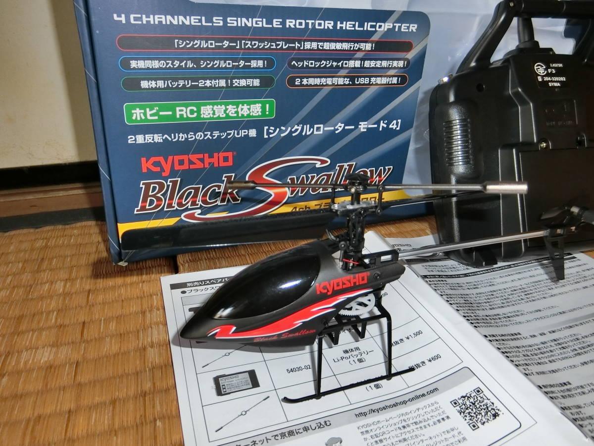 送料込み!ちびヘリ飛ばし比べセット、4ch電動ラジコンヘリコプター WLToys V911&京商Black Swallow 4ch 2.4GHz 電動RCヘリコプター_画像7