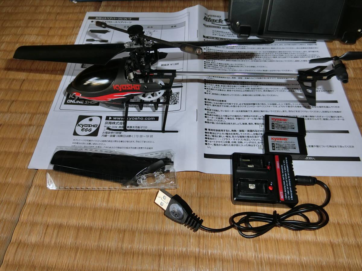 送料込み!ちびヘリ飛ばし比べセット、4ch電動ラジコンヘリコプター WLToys V911&京商Black Swallow 4ch 2.4GHz 電動RCヘリコプター_画像8