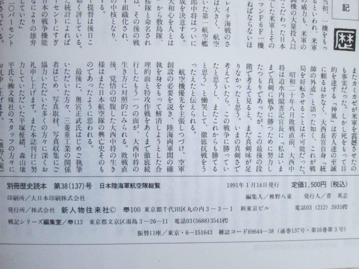 日本陸海軍航空隊総覧 別冊歴史読本1991年冬号特別増刊 新人物往来社_画像9