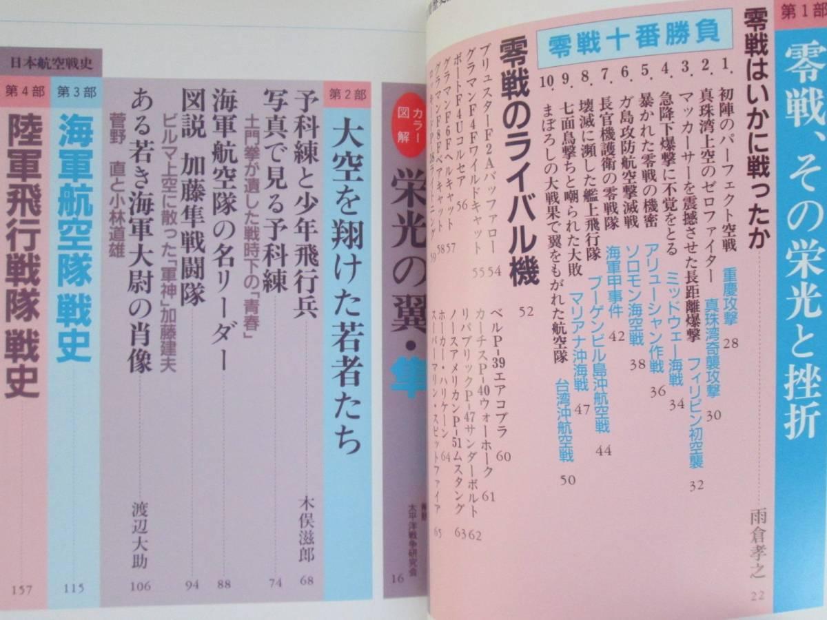 零戦と日本航空戦史 別冊歴史読本永久保存版 1996年 新人物往来社_画像6