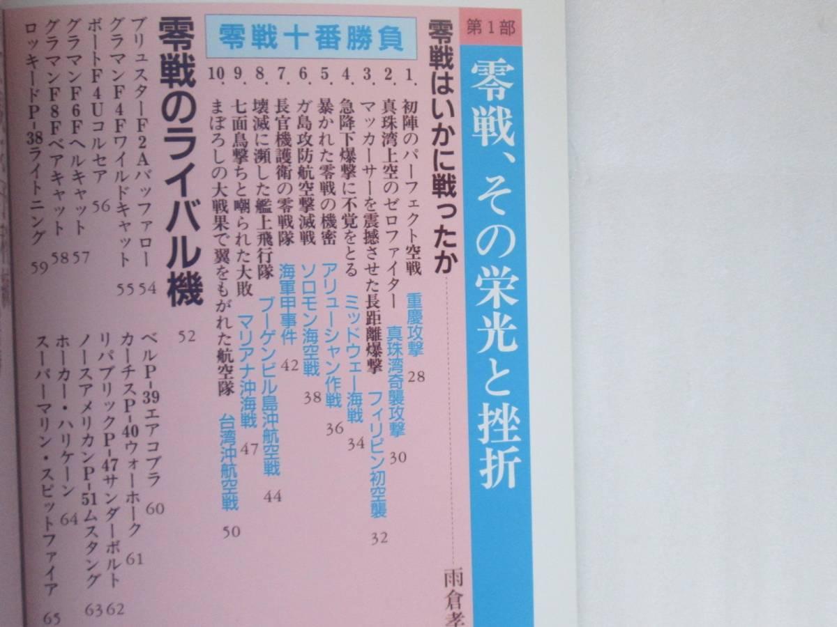 零戦と日本航空戦史 別冊歴史読本永久保存版 1996年 新人物往来社_画像7