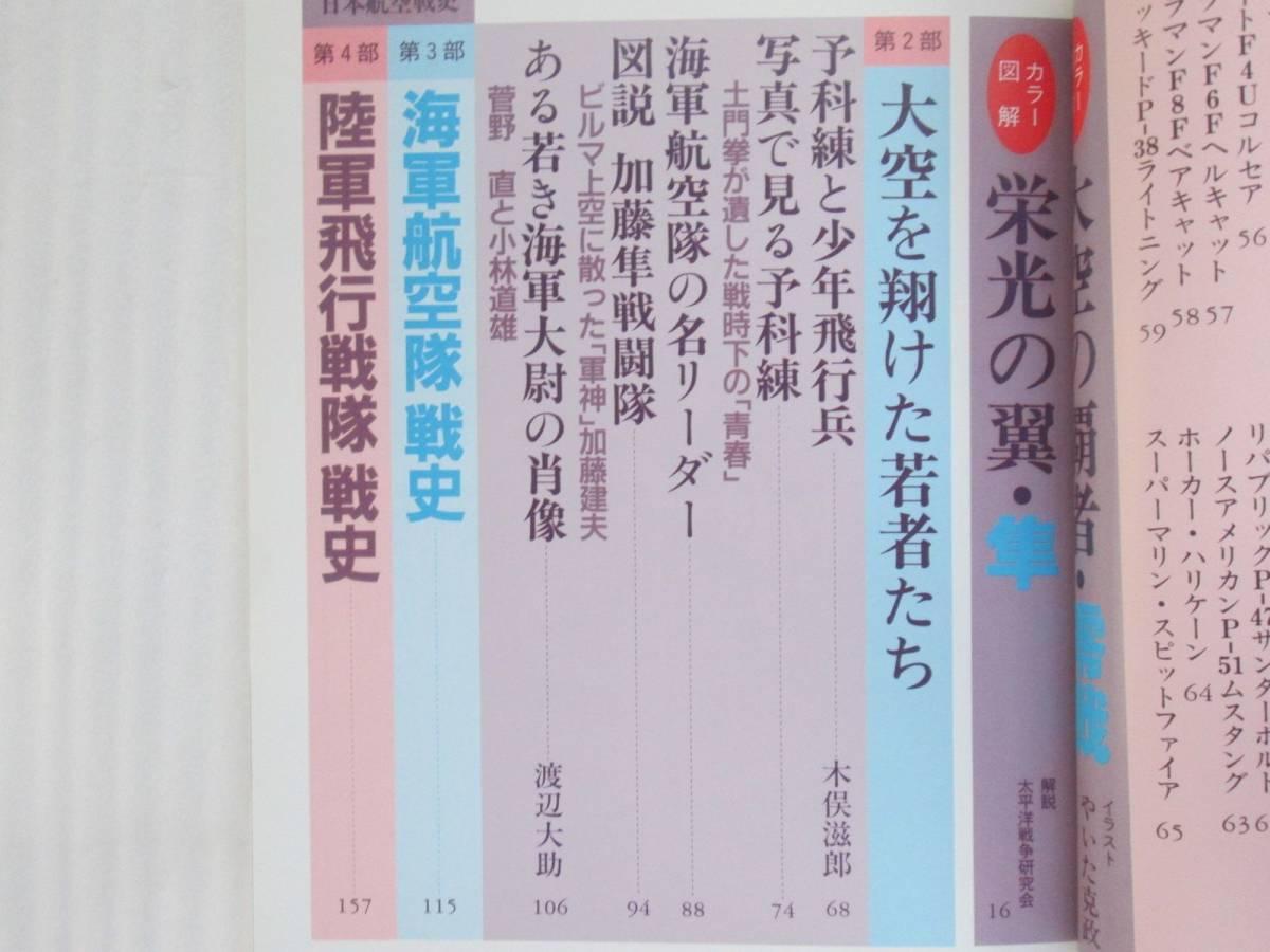 零戦と日本航空戦史 別冊歴史読本永久保存版 1996年 新人物往来社_画像8