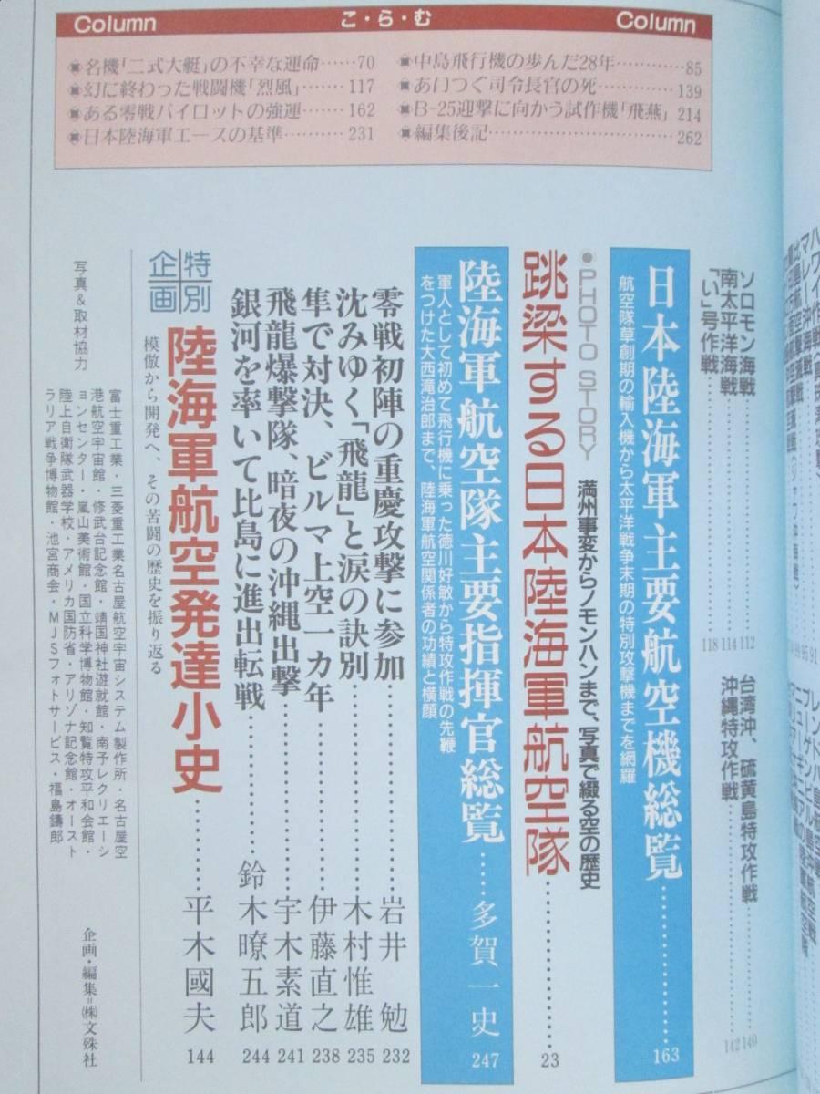 日本陸海軍航空隊総覧 別冊歴史読本1991年冬号特別増刊 新人物往来社_画像8