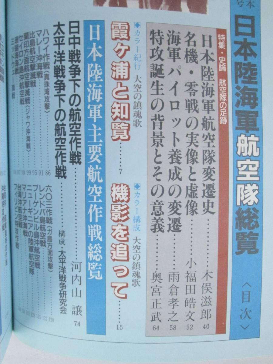 日本陸海軍航空隊総覧 別冊歴史読本1991年冬号特別増刊 新人物往来社_画像7