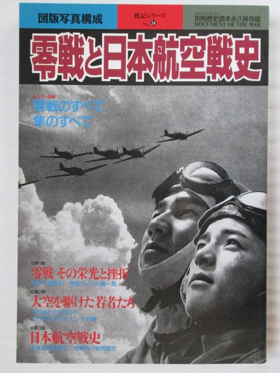 零戦と日本航空戦史 別冊歴史読本永久保存版 1996年 新人物往来社_画像1