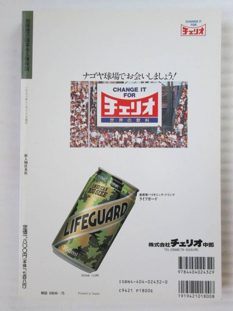 零戦と日本航空戦史 別冊歴史読本永久保存版 1996年 新人物往来社_画像2