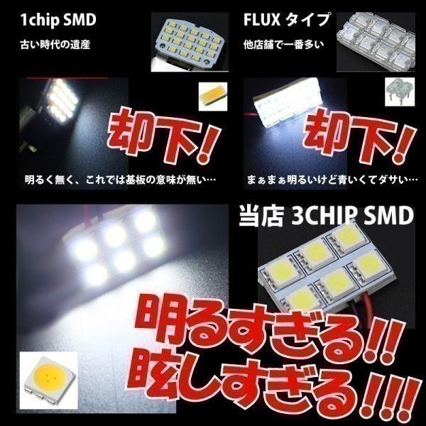 ◆基板最多&T10 4個オマケ付◆ MN71S クロスビー XBEE 7点 LEDルームランプ ポジション ナンバー_画像2