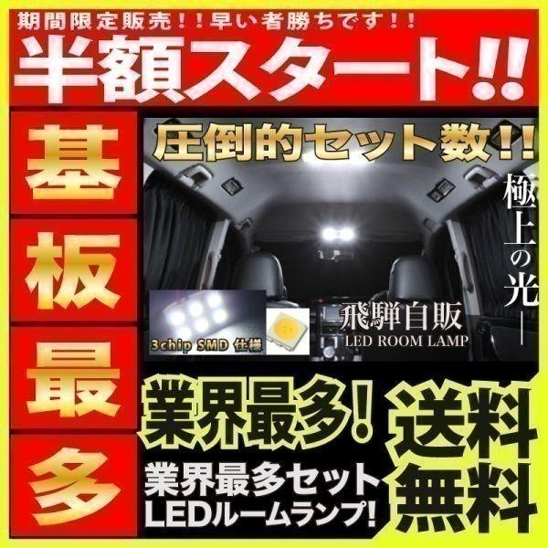 ◆基板最多&T10 4個オマケ付◆ MN71S クロスビー XBEE 7点 LEDルームランプ ポジション ナンバー_画像1
