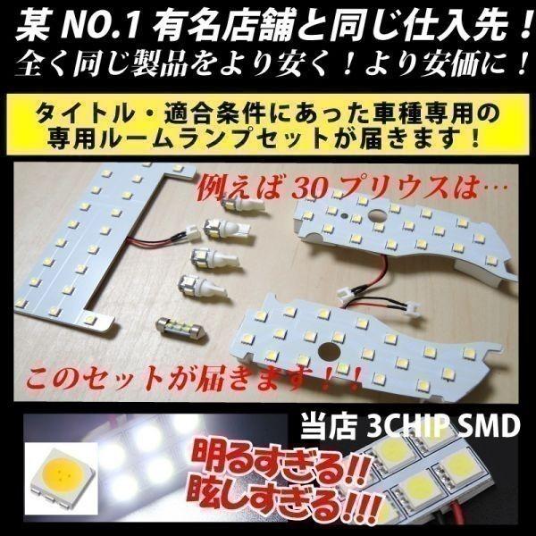 最安!!専用設計 JF1/2 NBOX+ 前期(N-BOX) LED ルームランプ フルセット パーツ_画像2