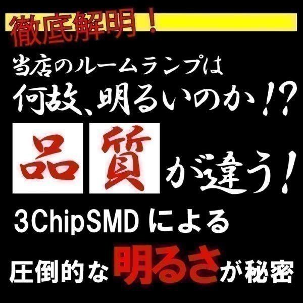 最安!!専用設計 JF1/2 NBOX+ 前期(N-BOX) LED ルームランプ フルセット パーツ_画像3