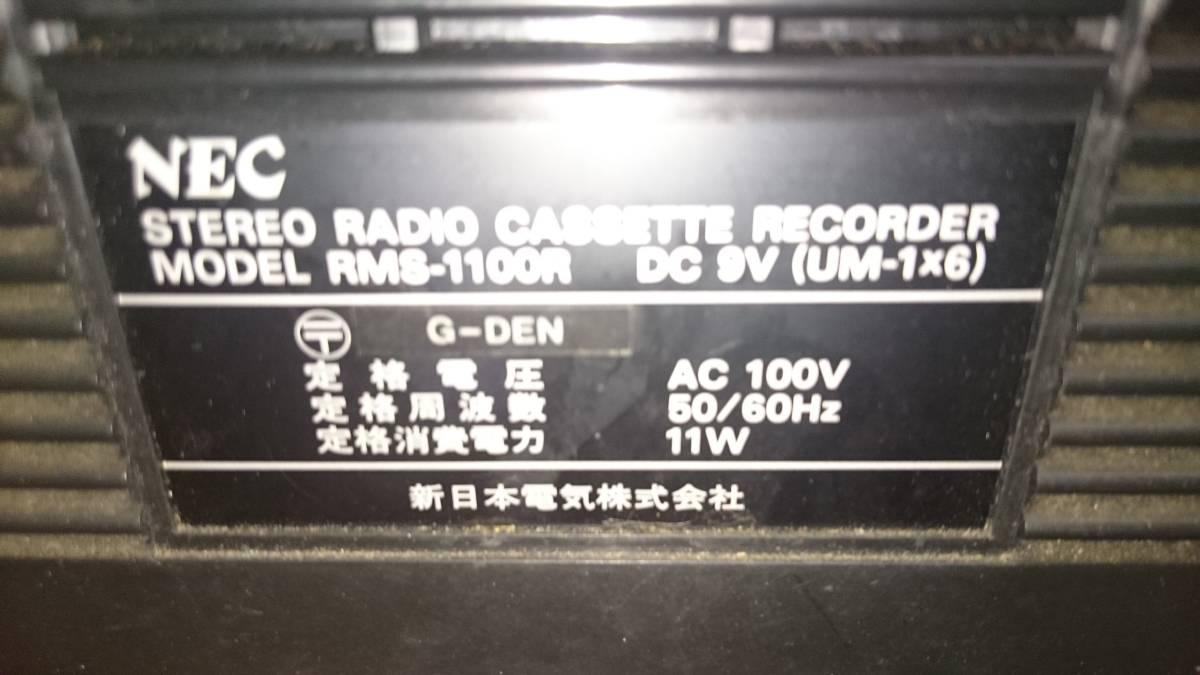 ⑥ NEC ラジカセ RMS-1100R 中古 ジャンク_画像8