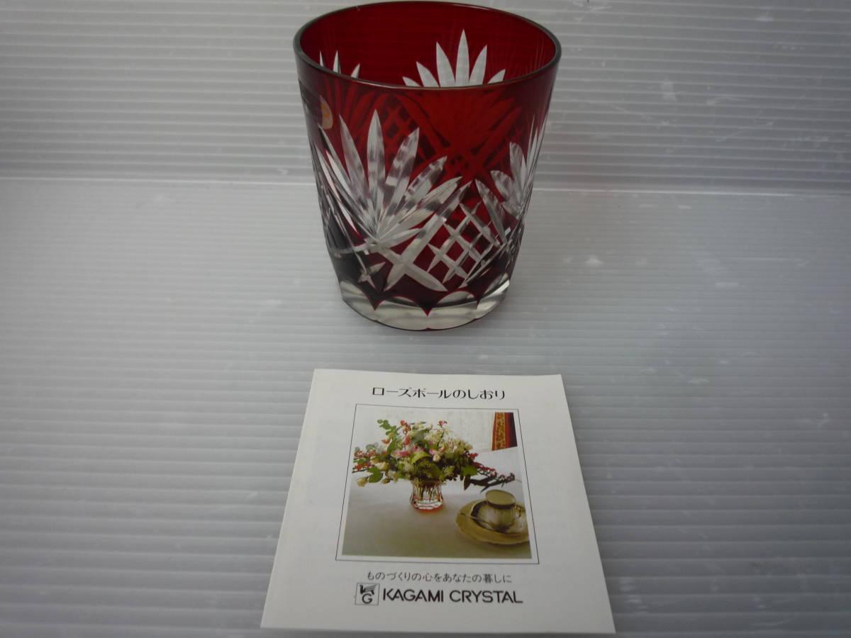 980 カガミクリスタル 江戸切子 ロックグラス紅_画像2