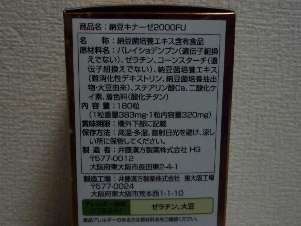 納豆キナーゼ 2000FU 健康補助食品 ★ 井藤漢方製薬 ITOH ◆ 1個 180粒 60日分 納豆菌培養エキス配合のサプリメント_画像2