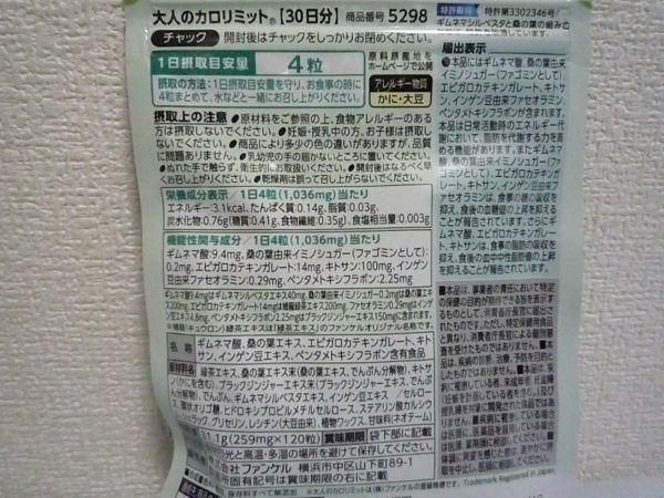 大人のカロリミット 約30日分 ★ ファンケル FANCL ◆ 120粒 機能性表示食品 丸型タブレット_画像2
