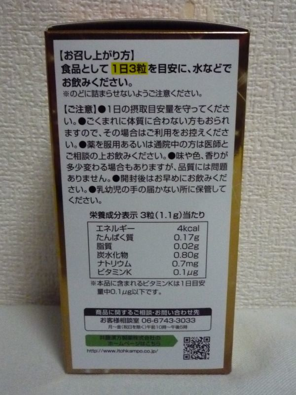 納豆キナーゼ 2000FU 健康補助食品 ★ 井藤漢方製薬 ITOH ◆ 1個 180粒 60日分 納豆菌培養エキス配合のサプリメント_画像4