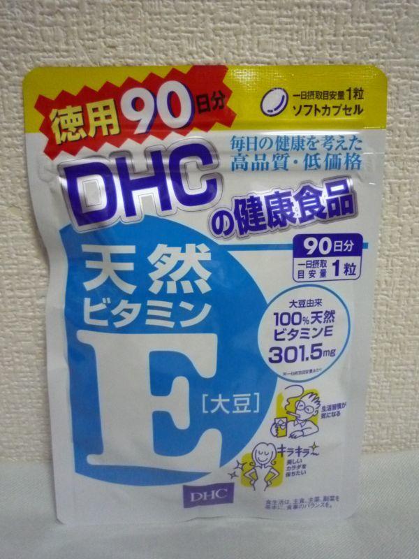 天然ビタミンE [大豆] 健康食品 ★ DHC ディーエイチシー ◆ 1個 90粒 徳用90日分 ソフトカプセル サプリメント_画像1